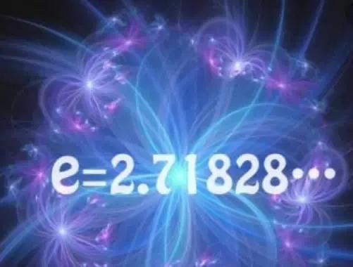 一个可以描述宇宙的数字—神奇的自然常数e