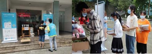 毕业季|澳门新浦京8455旧物回收活动