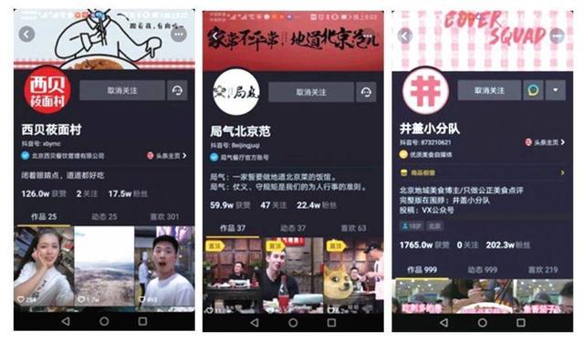 餐饮网络营销:利用短视频轻松提高营业额!插图1