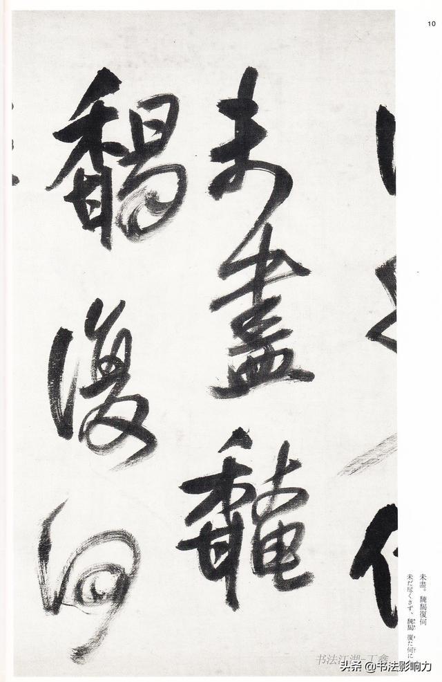 王铎最经典行书代表