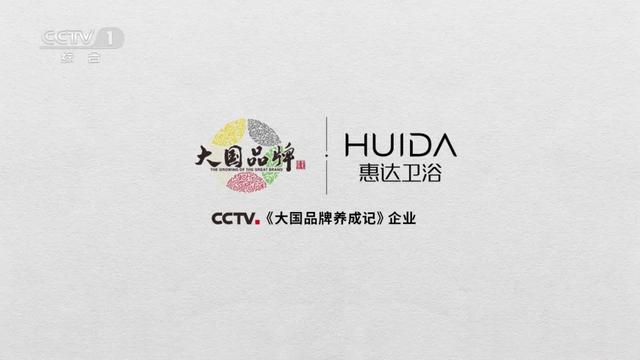 """惠达卫浴""""大片""""登陆CCTV1"""