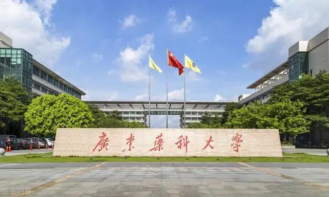 广东药科大学:全国药学类专业最齐全高校之一,欢迎你