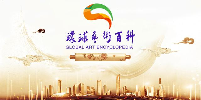 环球艺术百科:具有全球权威的艺术名人名家百科