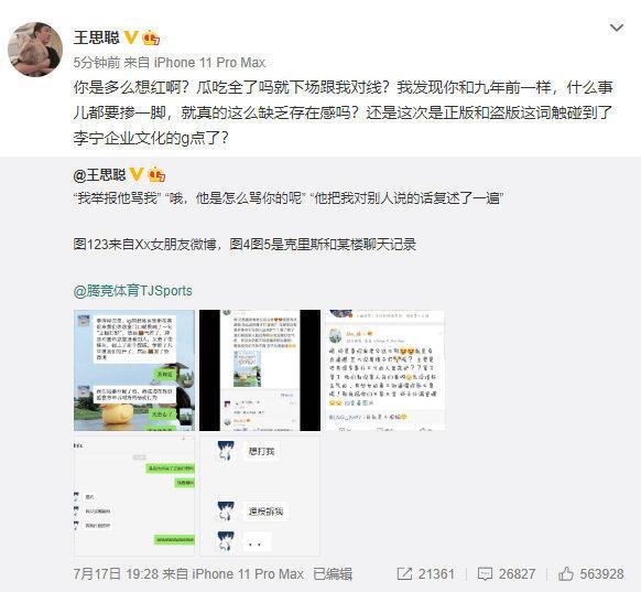王思聪和李麒麟矛盾进阶,微博互喷,乐言:谢谢IG,谢谢LNG