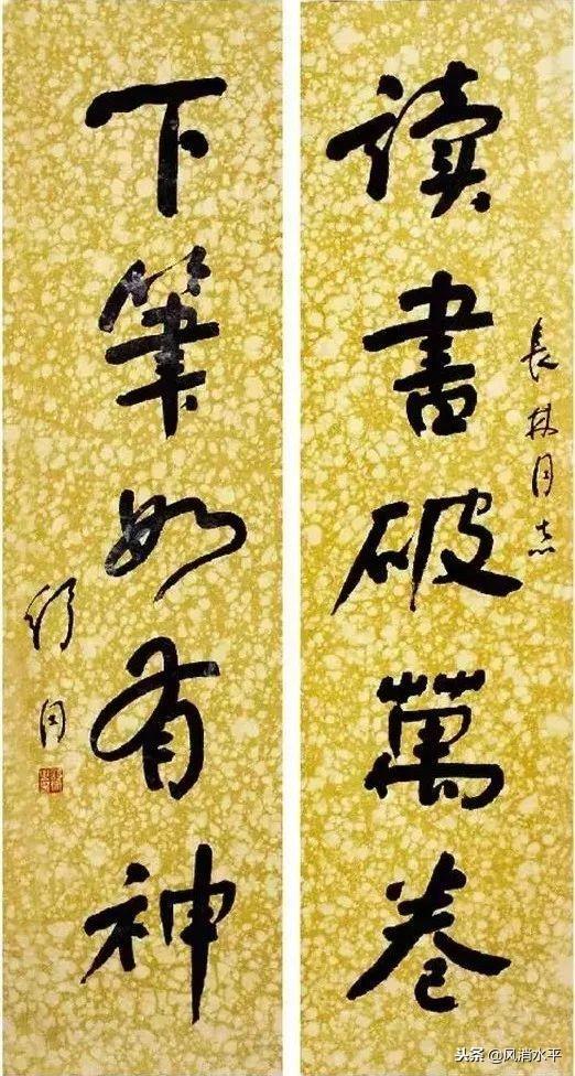 原中国书法家协会主席张海书法作品欣赏