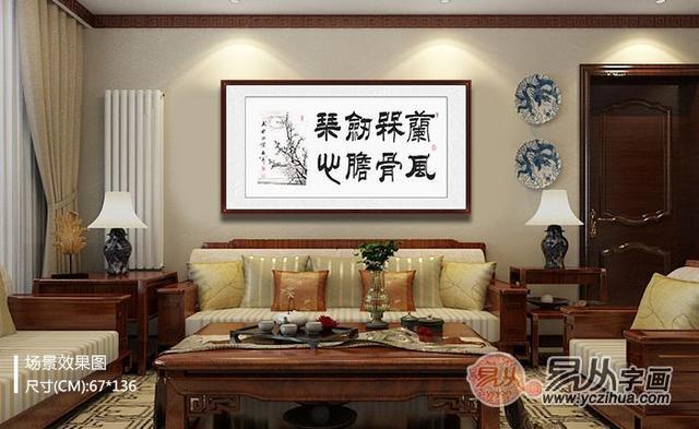 家庭客厅书法字画内容