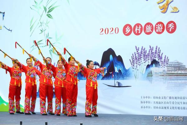 """2020""""尋美鄉村 樂游眉山""""鄉村旅游季啟動儀式舉行"""