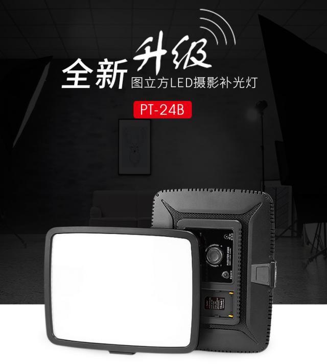 摄影灯_TOLIFO图立方PT-24B双色无影LED摄影灯使用评测