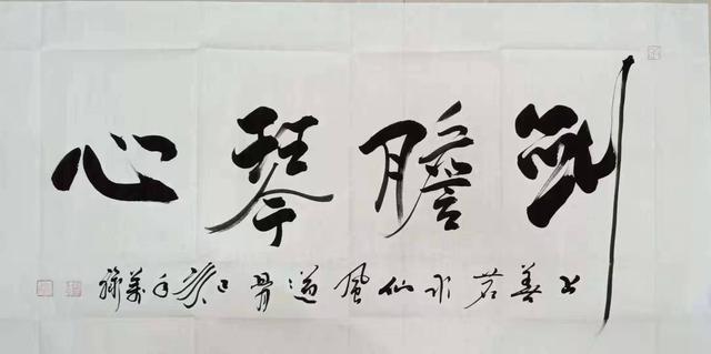 著名书法家郭万禄先生书法横幅收藏