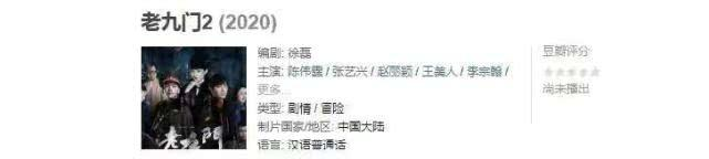 《老九门2》即将来袭,张大佛爷、二月红,主演将全部回归