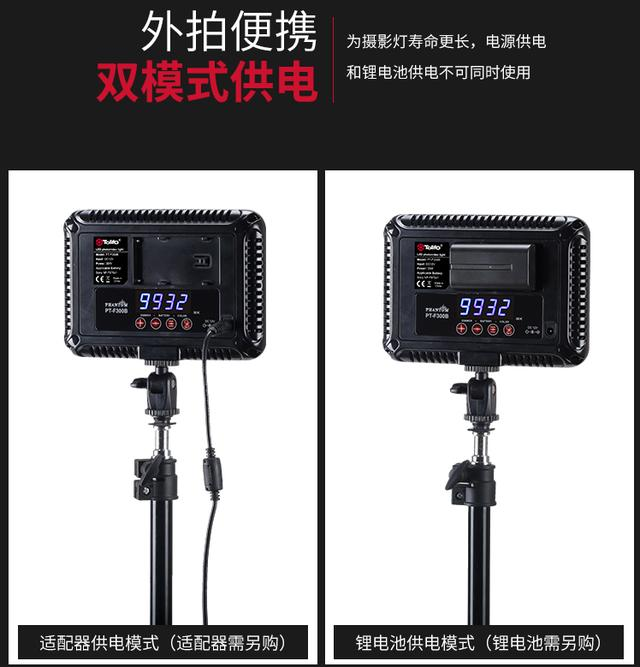补光多面手--图立方PT-F300B日常摄影LED补光灯评测