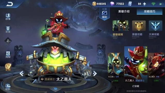王者荣耀太乙真人大招怎么用 太乙真人技能连... _4399手机游戏网