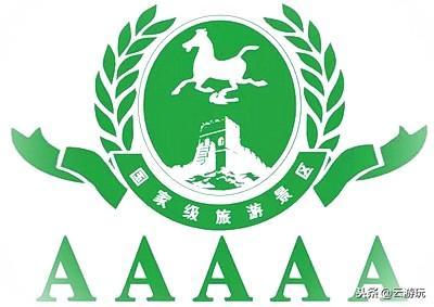 最新公布!中国259个AAAAA景区全在这里,存起来,慢慢走完!(上集)