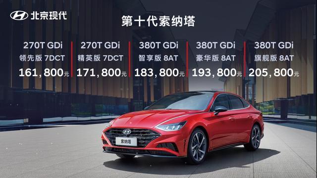 北京现代第十代索纳塔正式上市,售价16.18万-20.58万元
