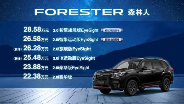 斯巴鲁 FORESTER森林人全系改款升级――让我们一起驾驭硬实力