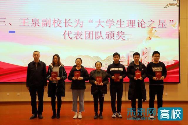 """西安电子科技大学举行""""大学生理论学习之星""""表彰大会"""