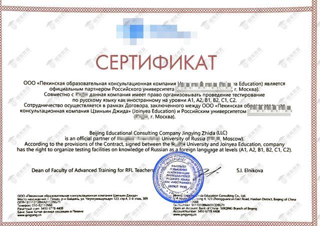 精莺教育成为俄罗斯官方授权的俄语等级考试中心