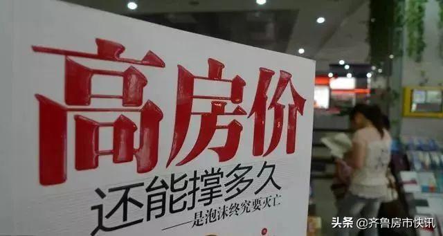 本月,枣庄峄城二手房价迎来了五连跌