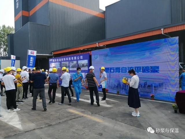 参观优质石膏及砂浆工厂并现场观摩机械化施工演示