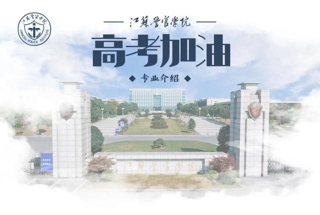 江苏警官学院操场