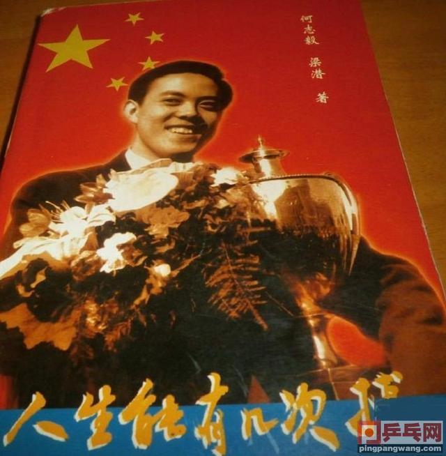 新中国70周年大庆,中国乒乓球队10大经典时刻,向祖国致敬