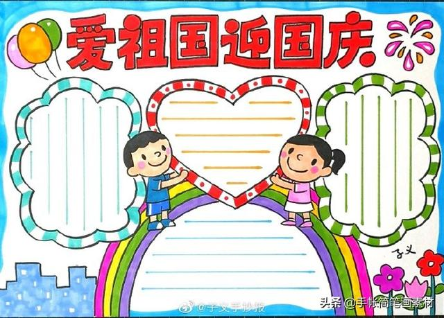国庆节最新手抄报全在这了,家长们请收藏好,超赞!