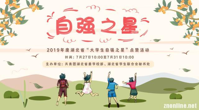 """武汉一高校4名学子入围湖北省""""大学生自强之星""""候选人"""