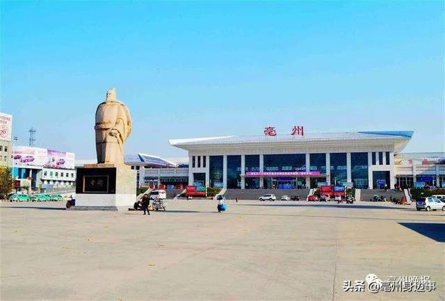 鸟瞰亳州站:京九铁路入皖的第一大客运站,响当当的现代化火车站