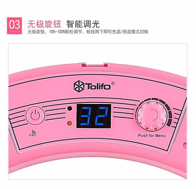 网红美女主播直播神器-TOLIFO图立方LED直播补光灯