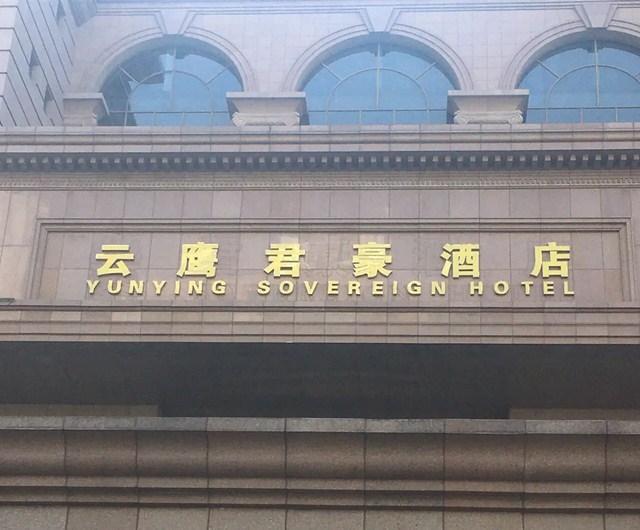 湛江希岸轻雅酒店