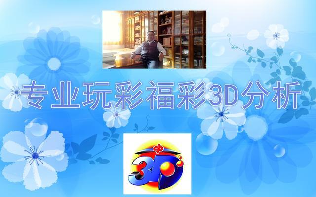 福彩3d今天全部藏机图
