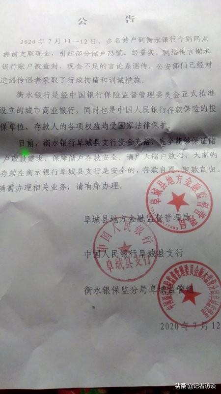 网民散布谣言,引发储户恐慌,阜城三部门联合发布公告避谣澄清
