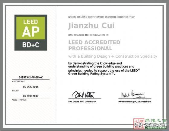 关于发布2020年LEED/WELL AP资质全年培训的通知