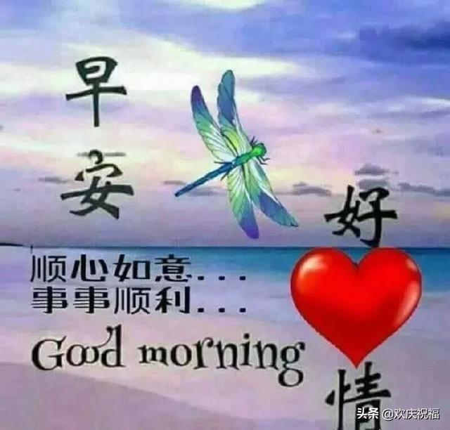 2月3日幸福温馨早安问候语图片带字祝福表情,暖心早上好图片大全