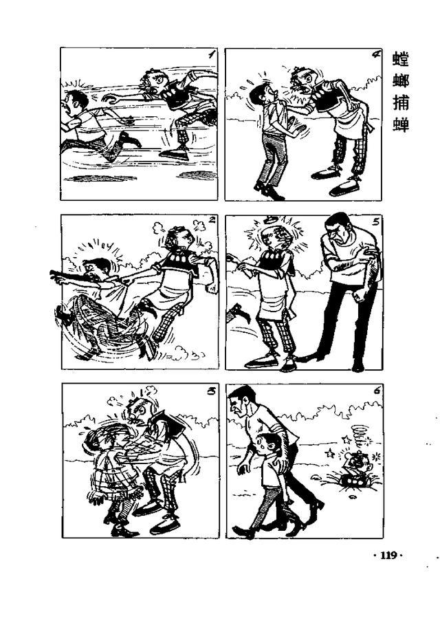 经典漫画 老夫子(四格漫画-连更2)