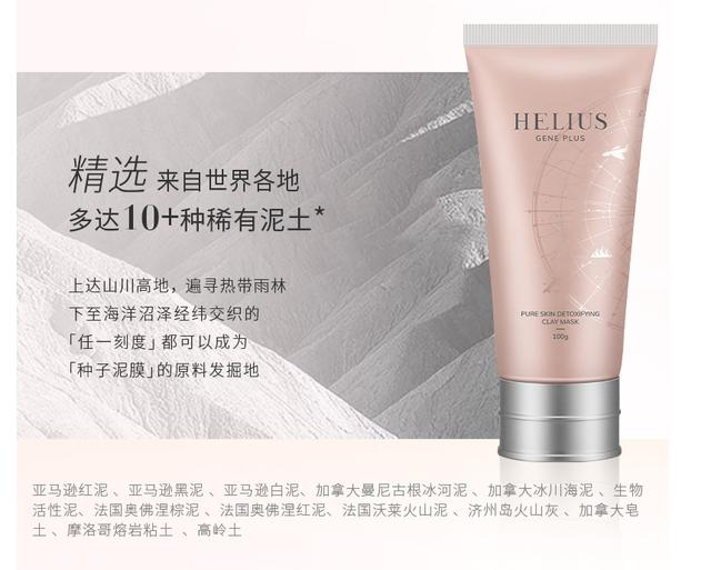 评价很高的HELIUS赫丽尔斯种子泥膜真的好用吗?