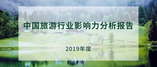 快收藏!2018年全国旅游工作报告出炉!