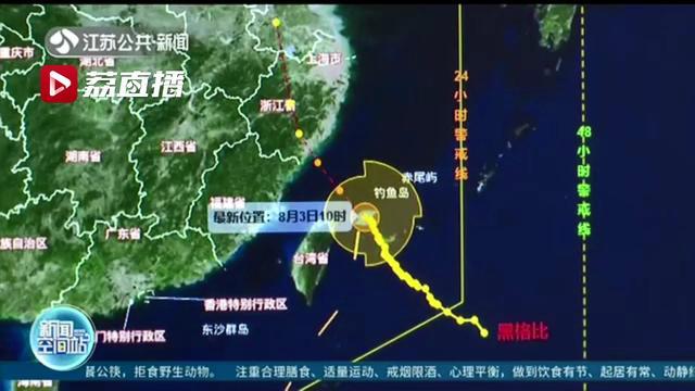 """注意!今年第4号台风""""黑格比""""8月4日傍晚入现金网投APP 带来风雨影响"""