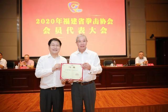 吴迪当选福建省拳击协会新一届主席,于再清出席并致辞