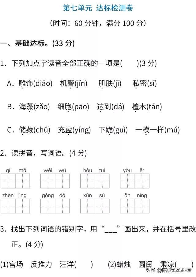 三年级语文下册第七单元达标检测卷附答案