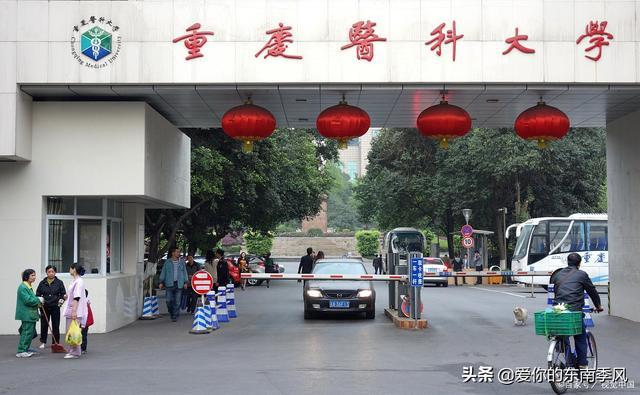 重庆医科大学手机壁纸