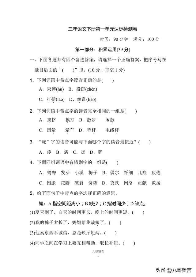 人教(部编版)三年级下册语文-第一单元 达标测试卷 (含答案)