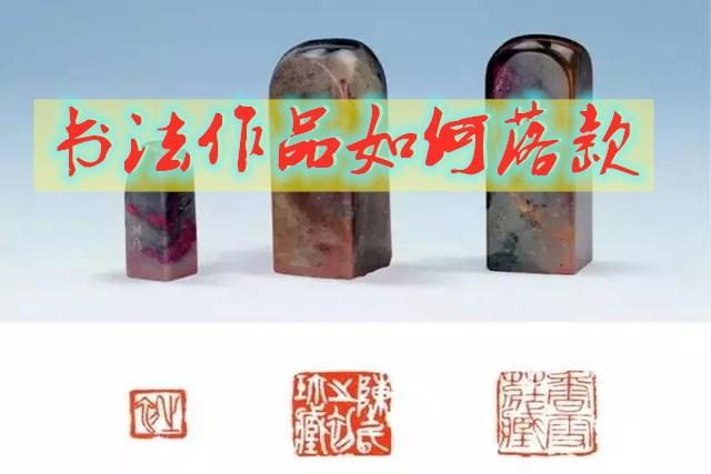 阳文和阴文印章用法