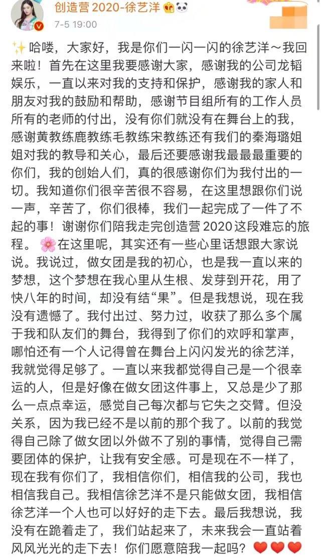 徐艺洋发长文告别创造营不再执着女团黄子韬暗示她要走金子涵的路