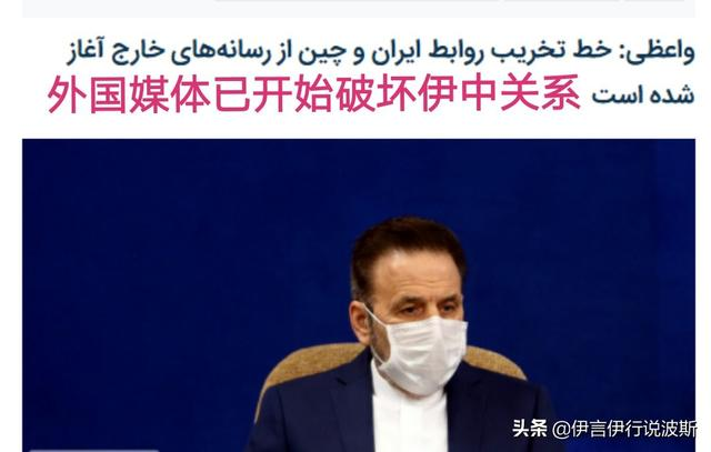 看到伊朗高票通过伊中25年合作计划,西方媒体坐不住了,开始造谣