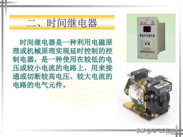 继电器什么功能和作用?电气大神这样给你讲继电器,新手也能看懂