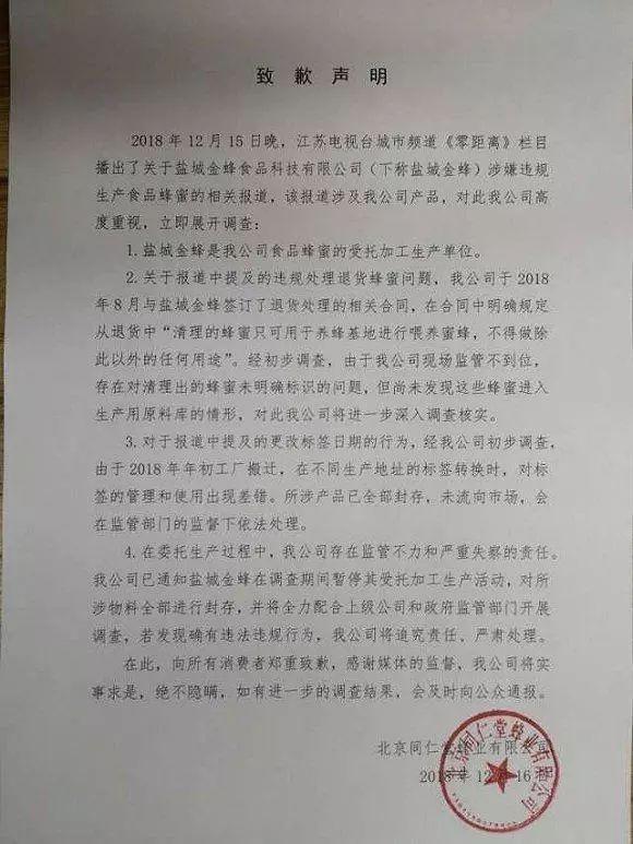 北京食藥監部門:對北京同仁堂過期蜂蜜事件開展調查