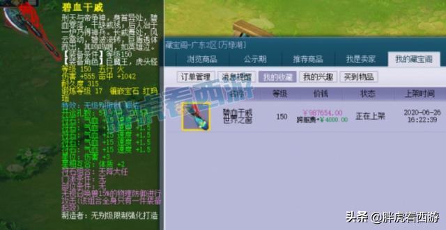 夢幻西游:雄鷹嶺1700億龍宮80萬被秒,盲僧1314元秒無須彌畫魂