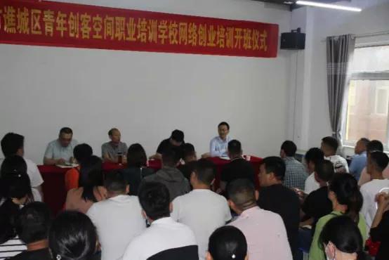 亳州青年创客空间举办第二期SYB培训及第四期TSPS培训开班仪式