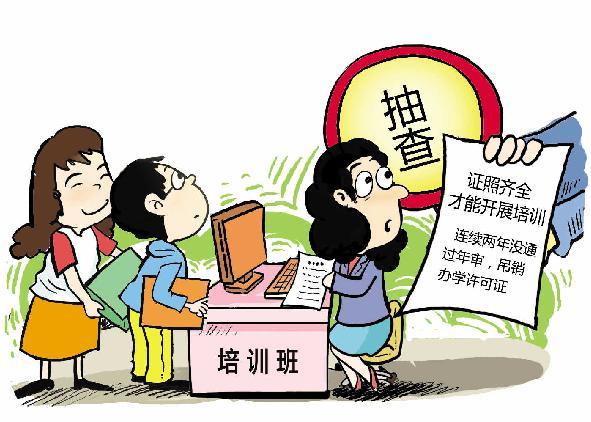 校外培训机构长效管理实施办法出台,这种情况吊销办学许可证